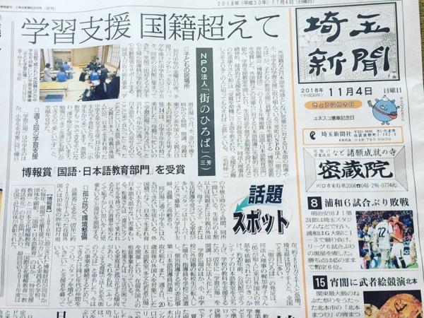 街のひろばについての埼玉新聞の記事